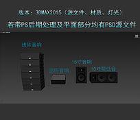 舞台音响3DMAX模型下载