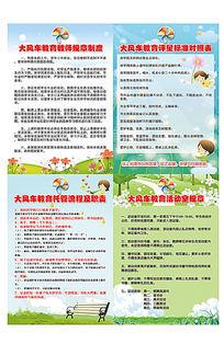 小学幼儿园制度展板