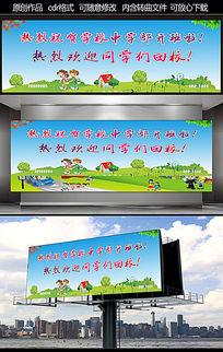 新学期学校开学典礼海报舞台设计展板