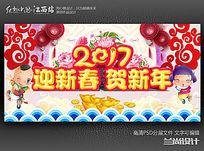 喜庆鸡年大吉春节舞台背景海报设计