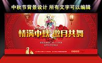 喜庆中秋节活动背景板设计
