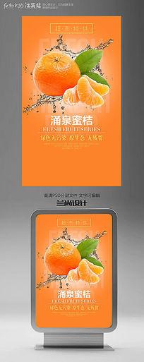 涌泉蜜桔水果促销超市海报设计