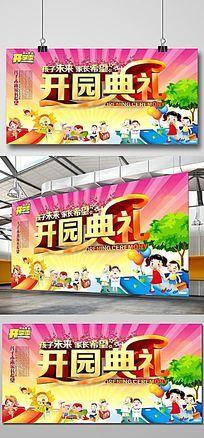 幼儿园开学招生宣传素材