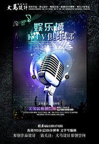 娱乐城KTV俱乐部会所海报设计