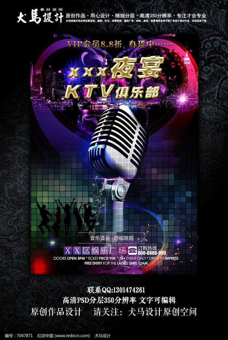 娱乐会所KTV海报设计图片