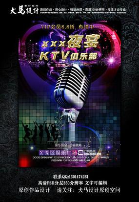 娱乐会所KTV海报设计