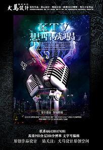 娱乐会所KTV想唱就唱海报设计