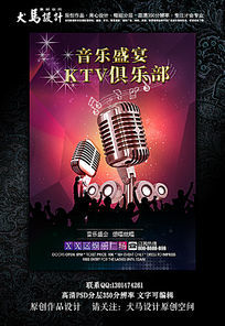 娱乐会所音乐盛宴KTV俱乐部海报