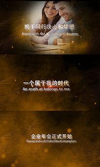 震撼2017企业宣传预告片头开场会声会影x8