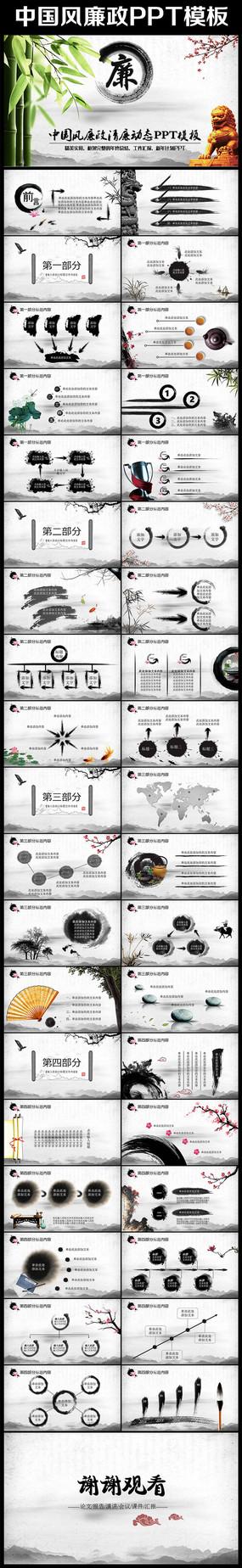 中国风廉政廉洁PPT模板