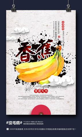 中国风香蕉促销水果海报