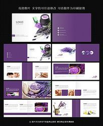紫色SPA美容健康养生馆画册