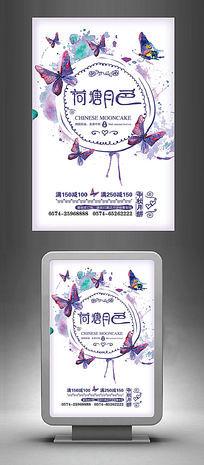 紫色中秋节促销海报设计