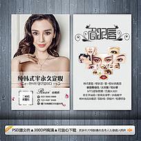 纯韩式半永久定妆名片设计