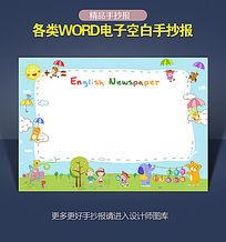 儿童英文学习空白电子展板小报