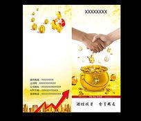 金融宣传X展架设计