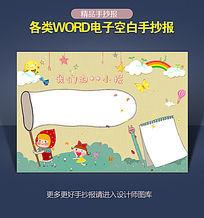 金色卡通电子小报设计