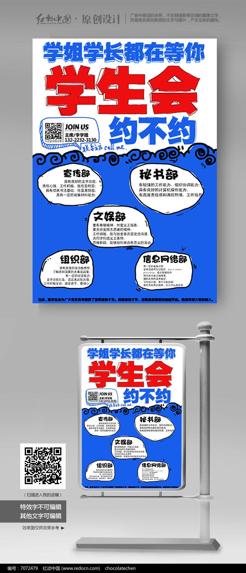 手绘学生会招新宣传海报图片