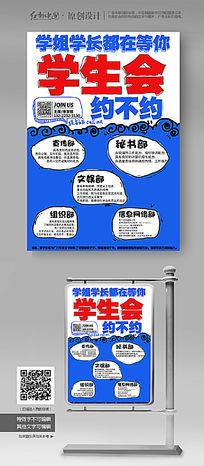 手绘学生会招新宣传海报