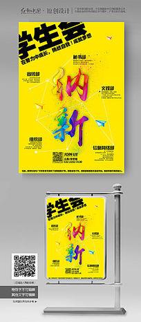 学生会纳新独特创意海报