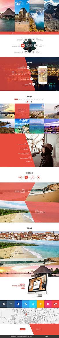 扁平化旅游网页设计