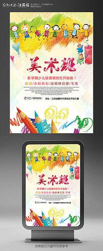 炫彩美术班新学期招生宣传海报设计