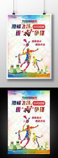 炫彩羽毛球比赛海报设计
