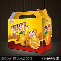 橙子包装箱设计