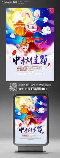 创意卡通中秋节宣传海报 PSD
