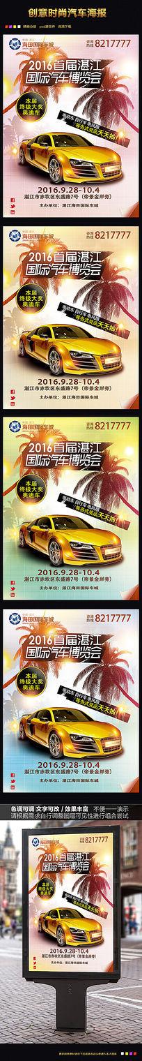 创意汽车高清背景海报设计