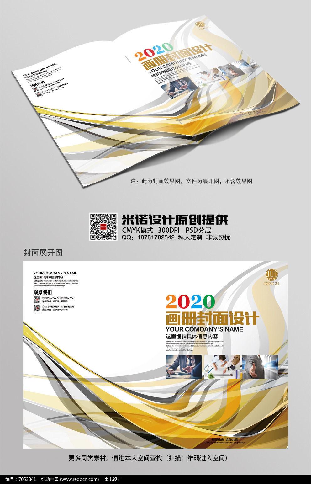 创意时尚公司宣传手册封面设计图片
