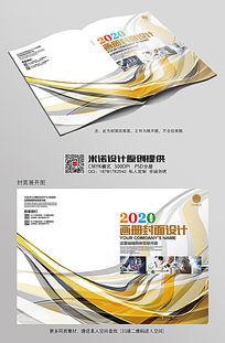 创意时尚公司宣传手册封面设计