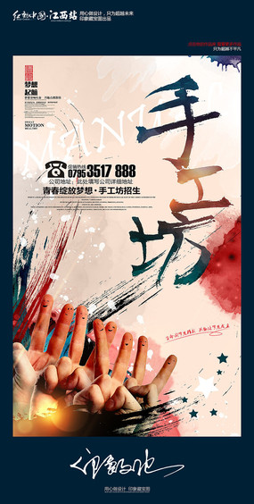 创意水彩亲子手工坊海报设计 PSD