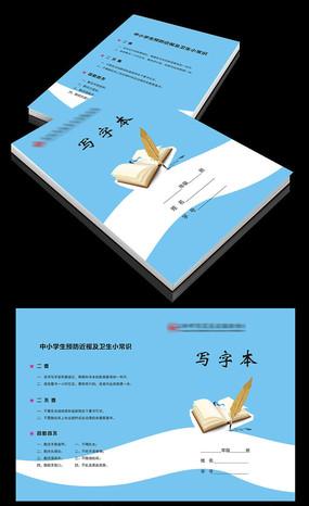 创意作业本封面设计模板