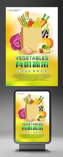 大气有机蔬菜绿色健康海报设计模板