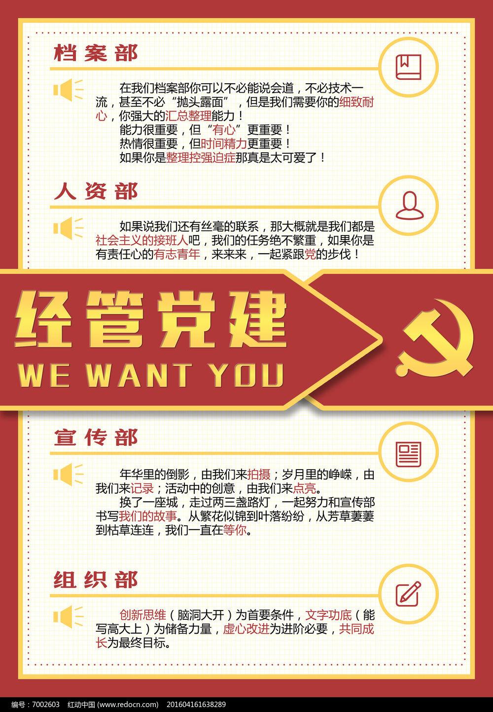 大学党建招新宣传单