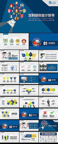 定制商业创业计划书项目介绍企业简介工作总结PPT