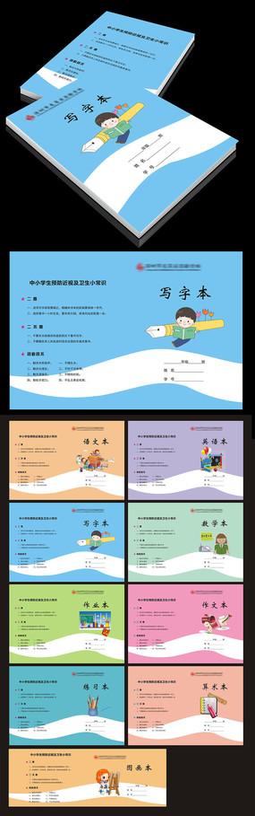 多款创意作业本封面设计