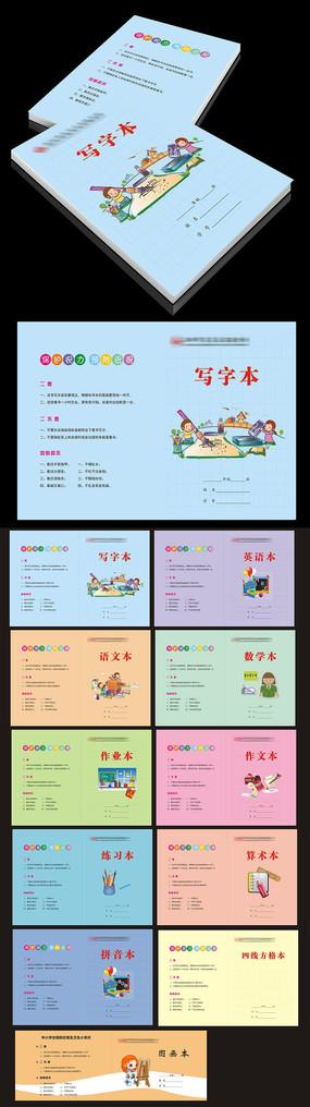 多款中小学作业本封面设计模板
