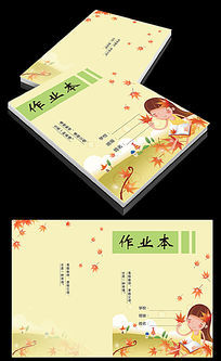 枫叶创意作业本封面设计模板