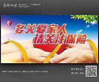关爱家人关注保险宣传海报设计