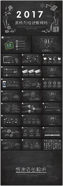 黑板报风格创业ppt动态模板
