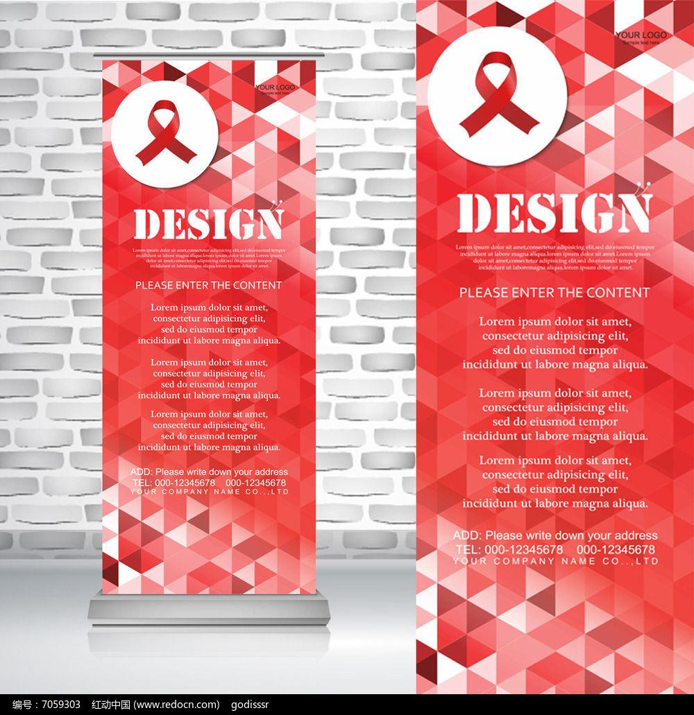 原创设计稿 海报设计/宣传单/广告牌 易拉宝 红丝带公益爱心易拉宝
