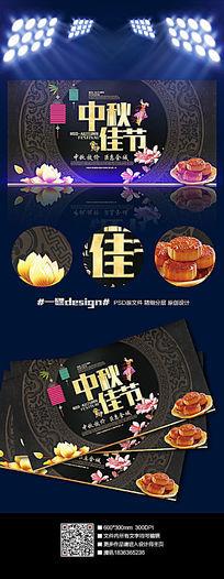华丽中国风月饼中秋海报