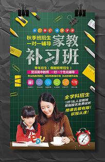家教补习班培训招生海报设计