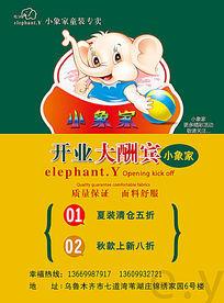 简洁的小象家服装开业大酬宾促销宣传单PSD矢量素材