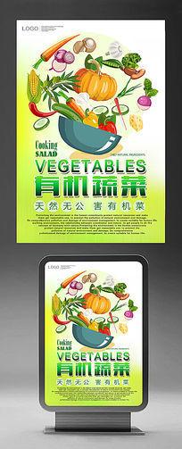 简洁有机蔬菜绿色健康海报设计模板