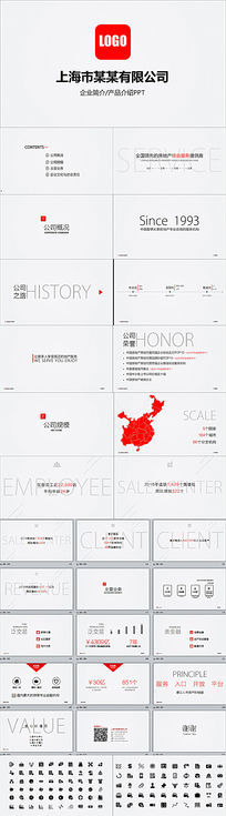 简约简洁公司介绍企业文化宣传动态ppt模板