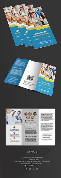简约商务英语三折页设计PSD