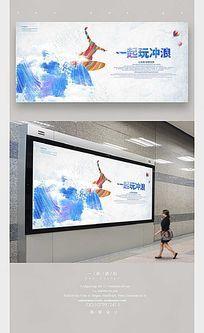 简约水彩冲浪宣传海报设计PSD